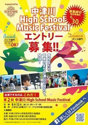 6月18日のてくてく中津川は・・・? 高校生たち。音楽のまち中津川に向けて、発信! 中津川High School Music Festival  border=