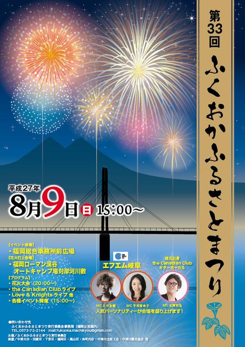 7月23日のてくてく中津川は...?あの伝説のライブ再び!?8月9日は第33回ふるさとふくおかまつり。岐阜FMの人気パーソナリティーもやってくる!