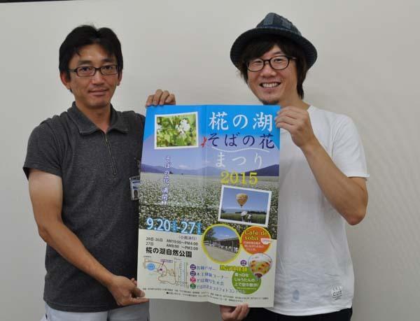 9月24日のてくてく中津川は・・・?9月20日より開催!天空の花畑 椛の湖そばの花まつり