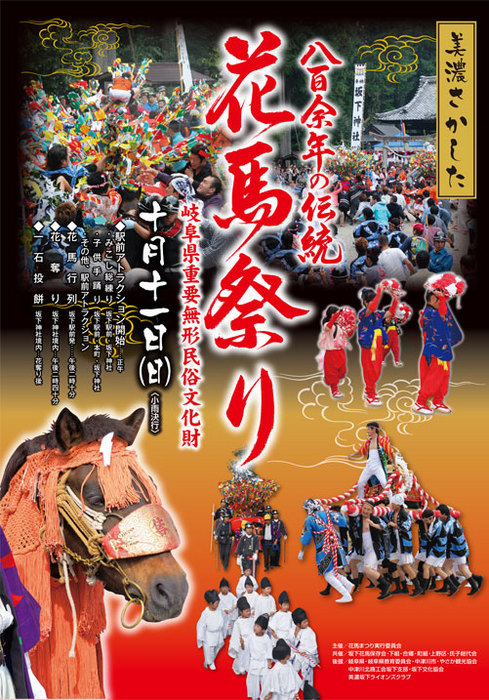 10月8日のてくてく中津川は・・・?800年以上続く伝統の祭り 美濃さかした花馬祭り border=