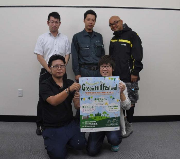 10月15日のてくてく中津川は・・・?市民参加型イベントグリーンフェスティバル 10月18日(日)開催。