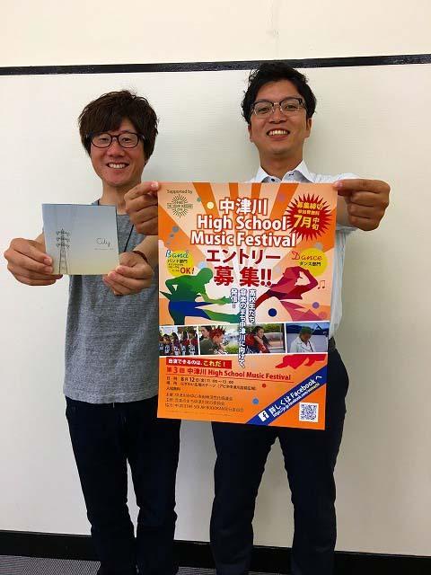 7月21日のてくてく中津川は・・・?第3回中津川High School Music Festival!高校生集まれ! border=