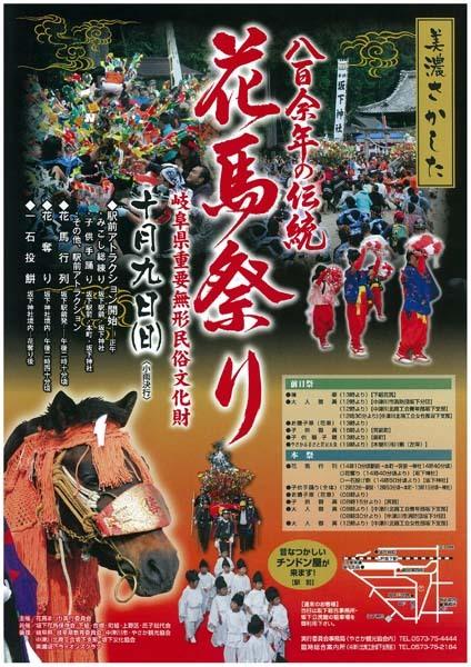 10月6日のてくてく中津川は・・・?800年以上も続く、岐阜県無形民俗文化財 美濃さかした花馬祭りです。 border=