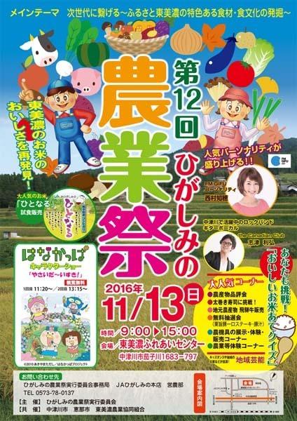 11月10日のてくてく中津川は...?ひがしみののおいしいものが大集合!ひがしみの農業祭!みのちゃんひがしくんも出演します。 border=