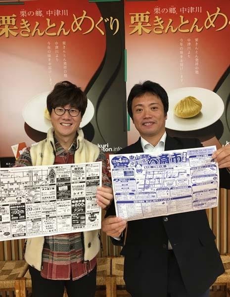 12月1日のてくてく中津川は...?今年最後の六斎市!今回は中津川観光協会の大日方さんが久しぶりの出演です。