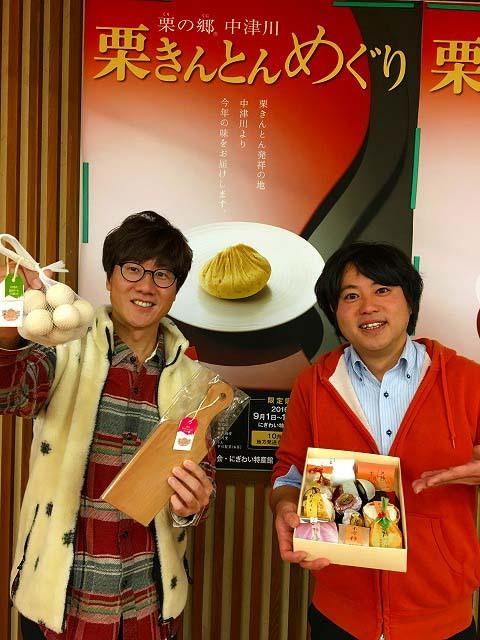 12月8日(木)のてくてく中津川は...?大人気!「栗きんとんめぐり 風流 ささゆり」販売終了までカウントダウン!