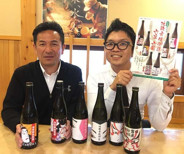 5月18日のてくてく中津川は・・・?地酒と地歌舞伎のコラボ商品「清酒 地歌舞伎街道 六座六蔵(じかぶきかいどうろくざろくぞう)」。