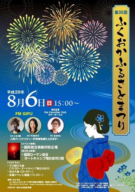 7月27日のてくてく岐阜歩き中津川は...今年も開催!ふくおかふるさとまつり。 border=