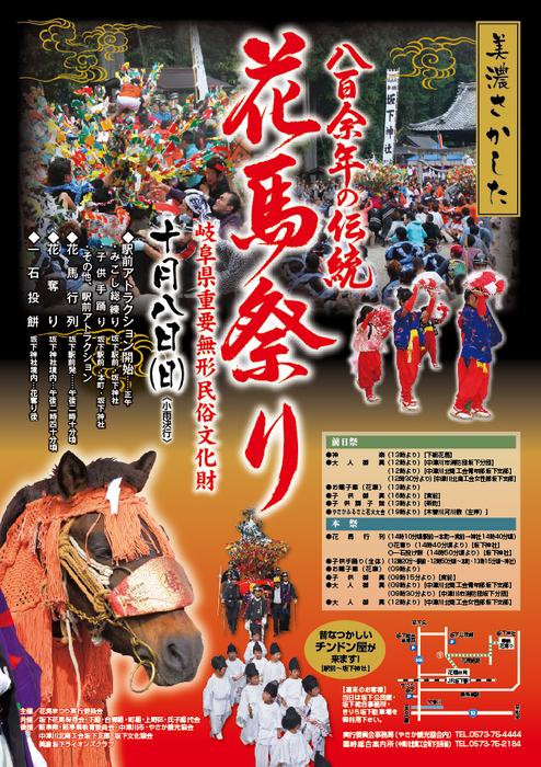 10月5日のてくてく中津川は・・・800余年の伝統を今に受け継ぐ 美濃さかした花馬祭り border=