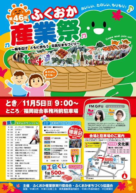 10月26日のてくてく中津川は...?第46回ふくおか産業祭。2,000名様空クジなしの抽選会が大人気! border=