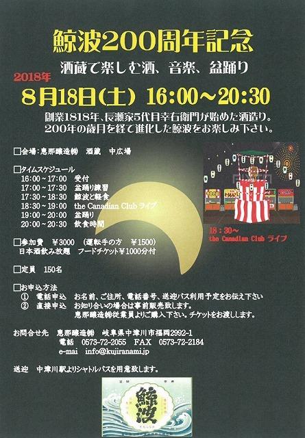 7月5日のてくてく岐阜歩き中津川は...?「鯨波 200周年記念」酒蔵で楽しむ酒、音楽、盆踊り border=