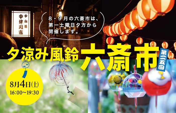8月2日(木)のてくてく岐阜歩き中津川は・・・?今度の土曜日は六斎市!午後4時からです。 border=
