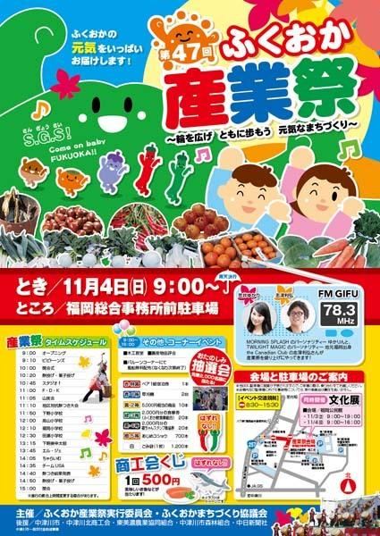 10月25日(木)のてくてく岐阜歩き中津川は...?11月4日(日)はふくおか産業祭