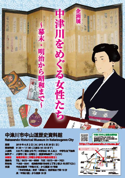 7月4日のてくてく中津川は...中山道歴史資料館の企画展!