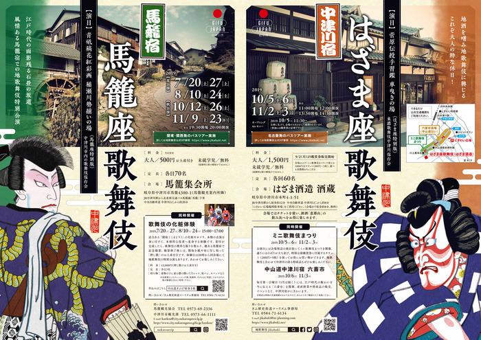 7月11日のてくてく中津川は...中山道スタンプラリー!