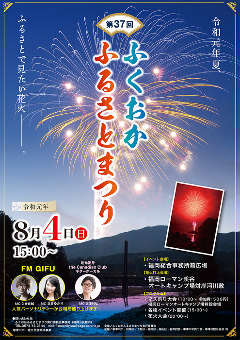 7月25日のてくてく中津川は...ふるさとで見たい花火!! border=
