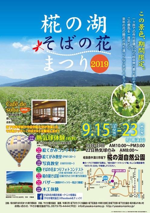 今週のてくてく中津川は...椛の湖そばの花まつり!