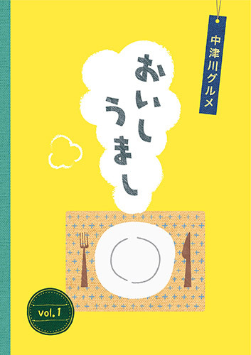 9月19日のてくてく中津川は...中津川のグルメマップ新登場!