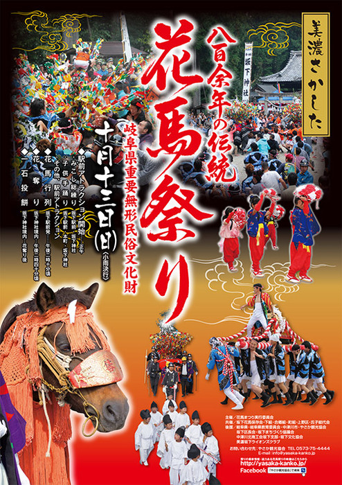 9月26日のてくてく中津川は...800年以上伝わる坂下地区の花馬まつり! border=