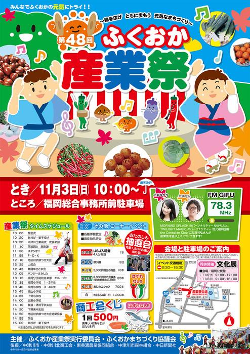 10月24日のてくてく中津川は...ふくおか産業祭! border=