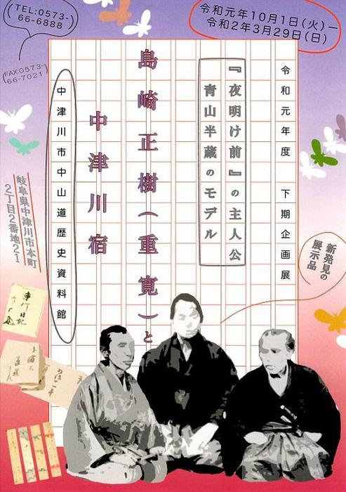 11月21日のてくてく中津川は...中山道歴史資料館!