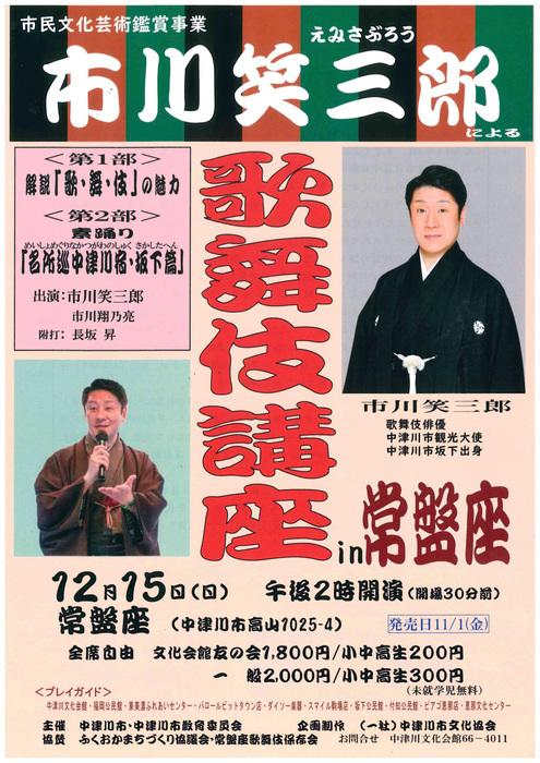 12月5日のてくてく中津川は...歌舞伎講演! border=