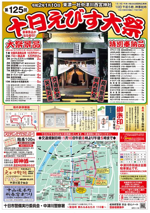 2020年最初のてくてく中津川は...中津川最大級のお祭り「十日市」! border=
