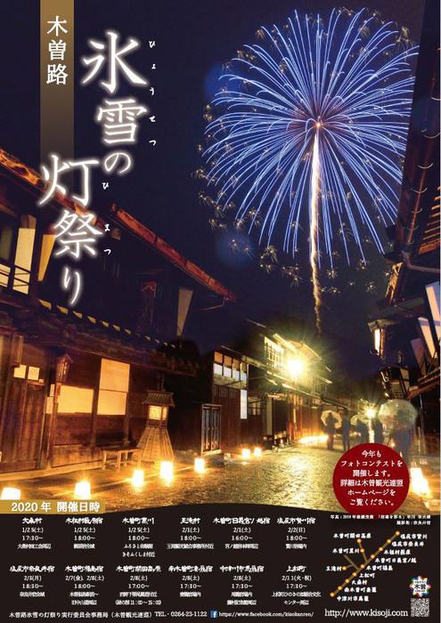 2月6日のてくてく中津川は...宿場を灯火で照らす! border=