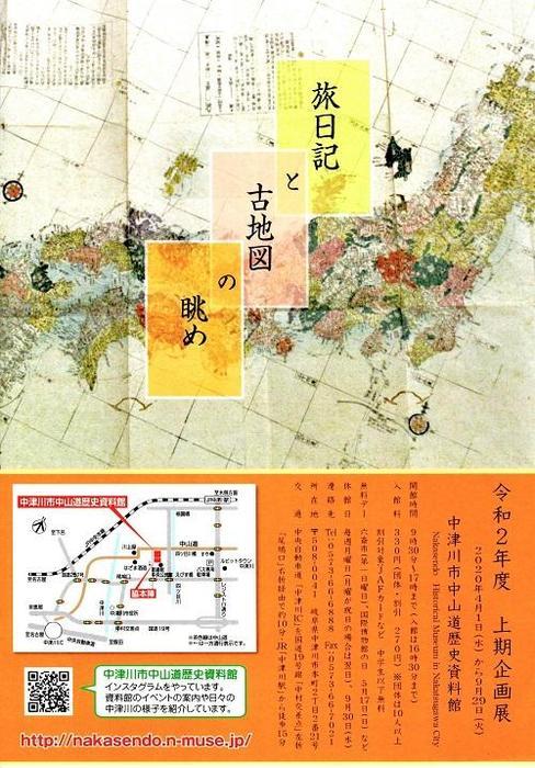 3月26日のてくてく中津川は...中山道歴史資料館! border=