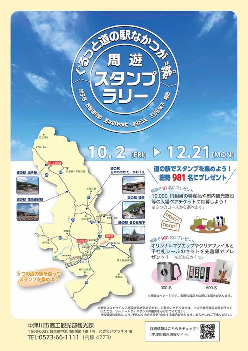 10月1日のてくてく中津川は...周遊スタンプラリー ! border=