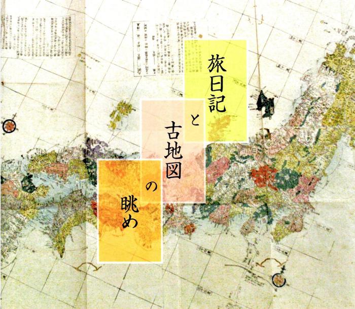 10月15日のてくてく中津川は...中山道歴史資料館!