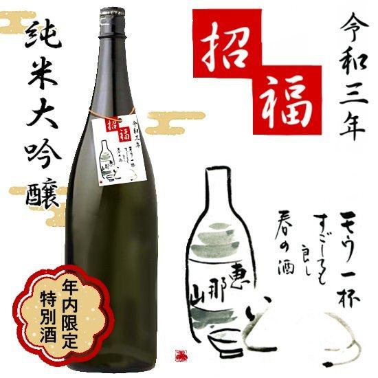 12月24日のてくてく岐阜歩き 中津川は...正月のお酒!
