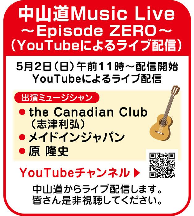 4月30日のてくてく岐阜あるき 中津川は...中山道Music Live! border=