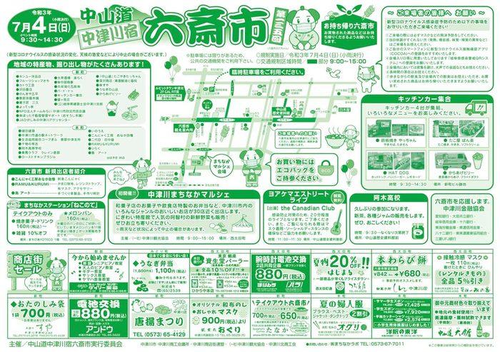7月2日のてくてく中津川は...六斎市!